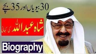 King Abdullah of Saudi Arabia biography, lifestyle | King Abdullah Ki Kahani | Jumbo TV