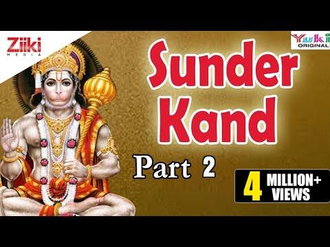 सम्पूर्ण सुन्दरकाण्ड   Sampurna Sunder Kand   Part 2   Hanuman Bhajan   Balaji Bhajan