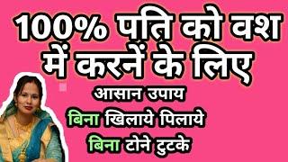 100% पति को वश में करनें का उपाय। Pati ko bas mai karne ka upay. Pati  Vashiakaran