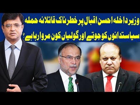 Dunya Kamran Khan Ke Sath - 7 May 2018 - Dunya News