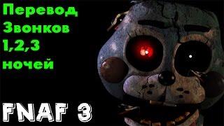 Перевод звонков FNAF в 1,2,3 Ночи Five Nights At Freddy's 3 | Phone guy 5 ночей у фредди(Переводы звонков в 1,2,3 ночи в Five Nights At Freddy's 3 День 1: «Хэй-хэй! Рад, что ты вернулся на еще одну ночь. Обещаю,..., 2015-03-05T11:23:59.000Z)
