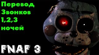 Перевод звонков FNAF в 1,2,3 Ночи Five Nights At Freddy s 3 Phone guy 5 ночей у фредди