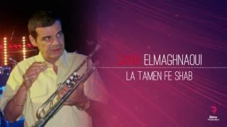 Gana El Maghnaoui - La Tamen Fe Sahab (EXCLUSIVE) | (كانا المغناوي - لاتأمن فصحاب (حصريآ