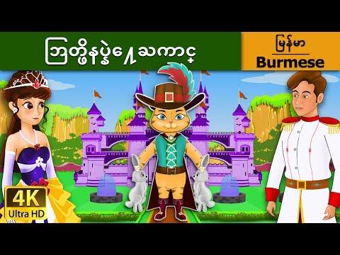 ဘြတ္ဖိနပ္နဲ႔ေႀကာင္ Puss in Boots  - Myanmar Children Stories - 4K UHD - Burmese Fairy Tales