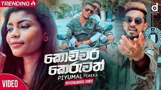 Kochchara Keruwath (කොච්චර කෙරුවත්) - Piyumal Perera Official Music Video | New Sinhala Video Songs
