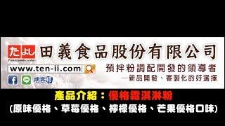 霜淇淋粉(原味優格、草莓優格、檸檬優格、芒果優格口味):介紹◆田義食品◆Premix powder maker