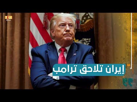 القضاء الإيراني يأمر باعتقال الرئيس الأمريكي دونالد ترامب و35 شخصية بتهمة -الإرهاب-  - 17:58-2020 / 6 / 29