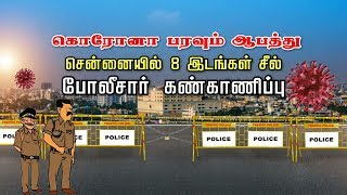 கொரோனா பரவும் ஆபத்து? சென்னையில் 8 இடங்களுக்கு சீல்..!   Police sealed 8 places in Chennai   corona
