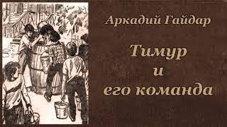 Аркадий Гайдар Тимур и его команда Аудиокнига