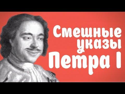 История. Пётр 1. Смешные указы.
