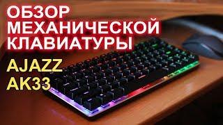 Доступная механическая игровая клавиатура AJAZZ AK33 RGB