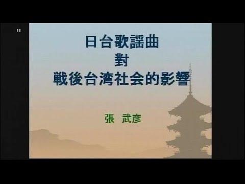Southnews_「日台歌謠曲」Ti台灣人社會中e意義/張武彥(上)