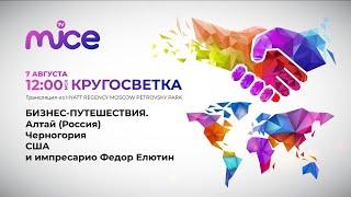 Деловые путешествия Алтай Черногория UK USA Импресарио Федор Елютин