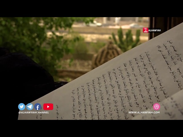 صوت القلم │ 41 │ قرى وقبائل بنو الأحمر  │ كتاب مجموع بلدان اليمن وقبائلها │وردة الصبري