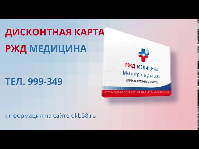 РЖД медицина дисконтная карта