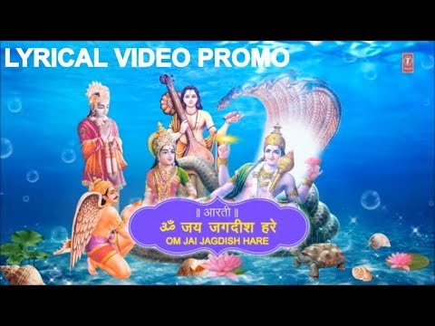 Om Jai Jagdish Hare I PROMO I Aarti with Hindi English Lyrics By HARIHARAN I LYRICAL VIDEO, Aartiyan