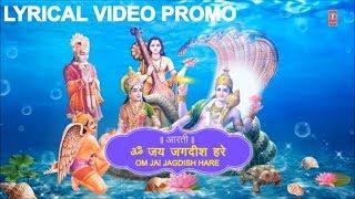 Om Jai Jagdish Hare I PROMO I Aarti with Hindi English Lyrics By HARIHARAN I LYRICAL VIDEO, Aartiyan