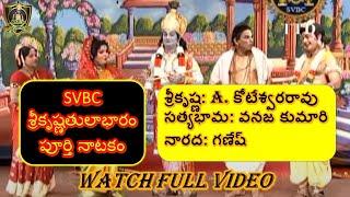 ARADHYULA KOTESWARA RAO || SVBC || SRI KRISHNA TULABHARAM Poorthi Natakam