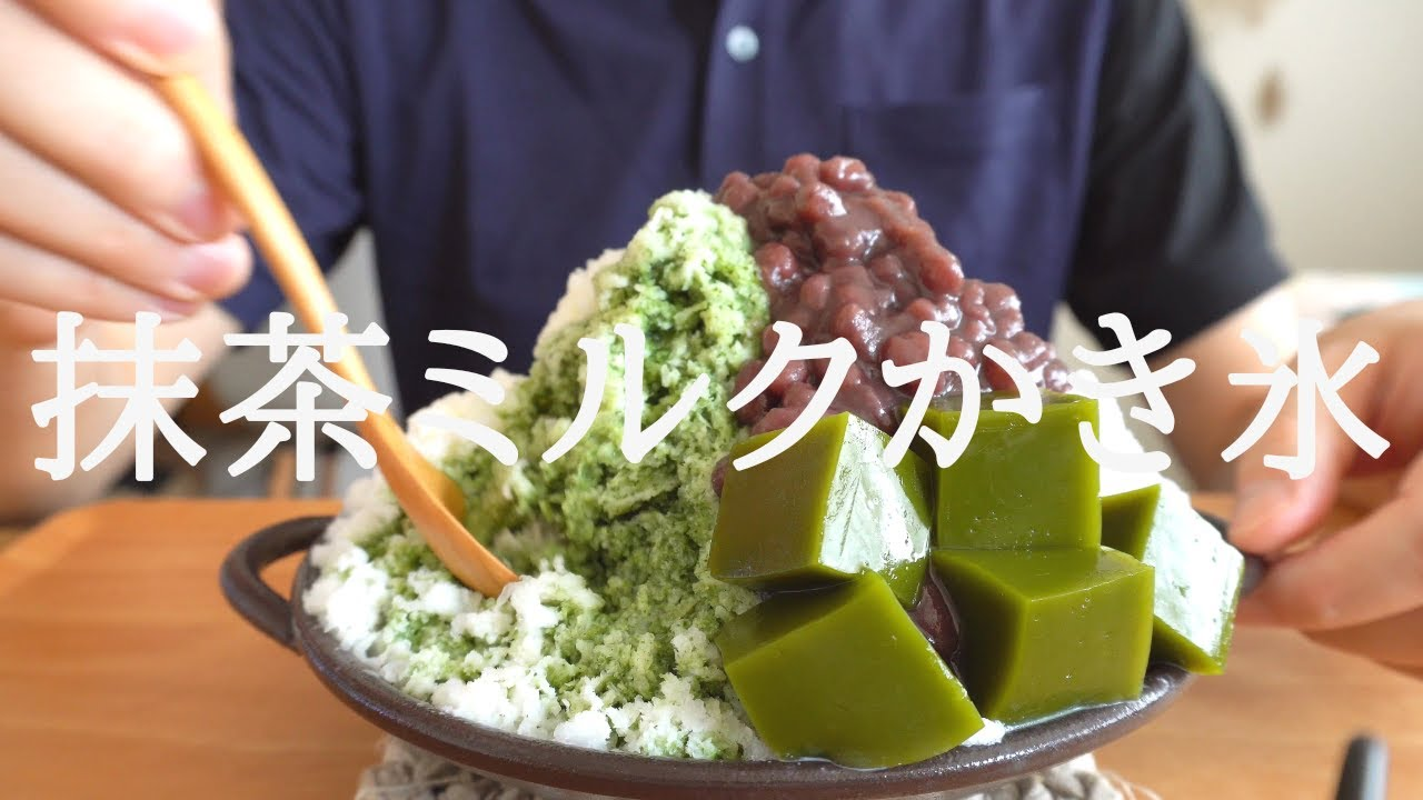 【咀嚼音/ASMR】 抹茶ミルクかき氷を作って食べる 【作り方/料理】 eating sounds あんこ 抹茶 葛餅Shaved Ice