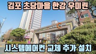 김포 초당마을 한강 우미린 시스템에어컨 교체 추가 설치