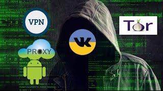 видео Способы обхода блокировки сайтов