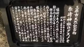 糸碕(いとさき)神社【広島県三原市糸崎】