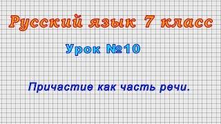 Русский язык 7 класс (Урок№10 - Причастие как часть речи.)