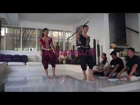 ឯក សុីដេ - ការហាត់ល្ខោនបុរាណ | EK SIDE - The Kh.Royal Ballet Rehearsal