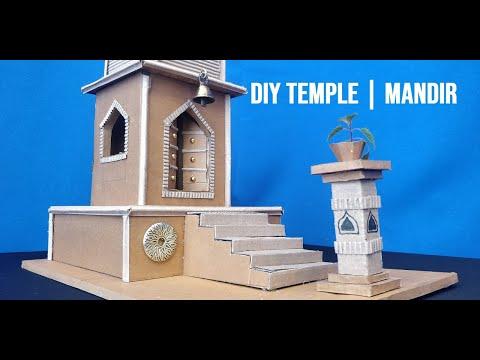 DIY Temple using cardboard | पुठ्यापासून सुंदर मंदीर बनवा