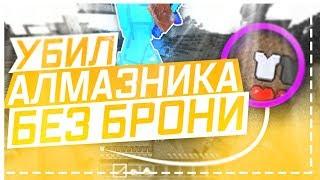 УБИЛ АЛМАЗНИКА ПОЧТИ БЕЗ БРОНИ ГРИФЕР ШОУ В M NECRAFT PE
