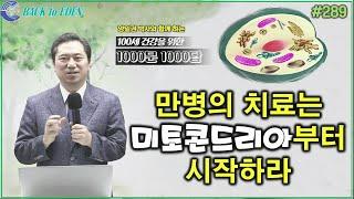 [천문천답] #289. 만병의 치료는 미토콘드리아부터 …