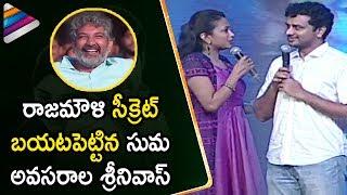 Suma and Srinivas Avasarala Fun about SS Rajamouli | Ninnu Kori Pre Release Event | Nani | Nivetha