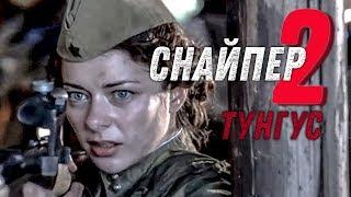 СНАЙПЕР-2. Тунгус | ТРЕЙЛЕР | Военный остросюжетный фильм