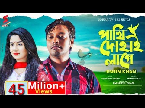 Download Pakhi Dohai Lage।পাখি দোহাই লাগে। Emon Khan 2021।  bangla new song 2020| bangla new music video2020|