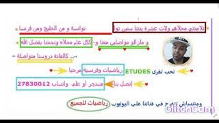 ❤❤❤ etudes  الف مبروك نجاح تلامذتي في تونس و الخليج و فرنسا...و اذا تحب تقرى  عندنا   ❤❤❤❤أطلبنا