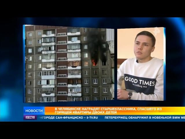 В Челябинске школьник спас из огня двоих детей