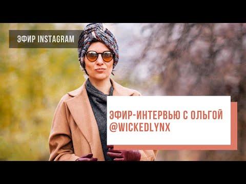 В гостях у Two hands - Ольга @wickedlynx
