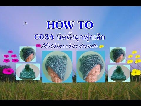 How to C034 หมวกนิตติ้งลูกฟูกเล็ก _ Mathineehandmade