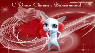 ZOOBE зайка Шуточное Поздравление с Днём Святого Валентина Валентинка