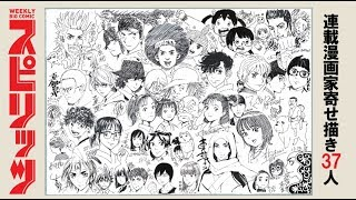 スピリッツ2000号寄せ描きライブドローイング/連載漫画家37人