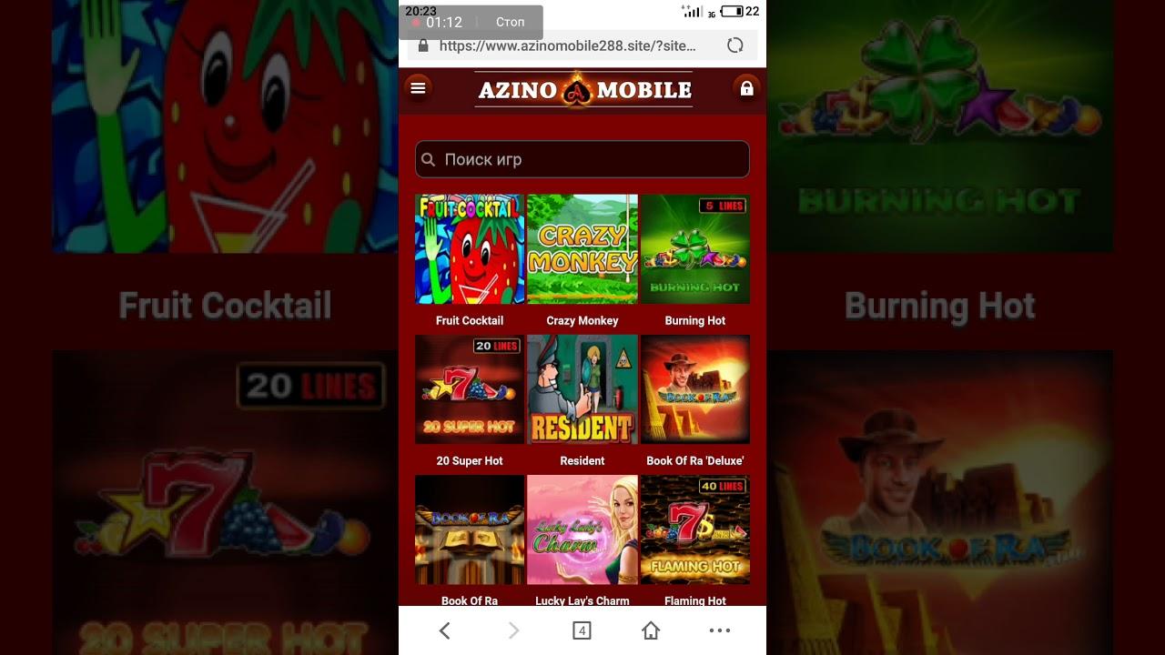 azino mobile скачать