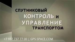 ГЛОНАСС и GPS мониторинг(, 2017-03-21T21:37:16.000Z)