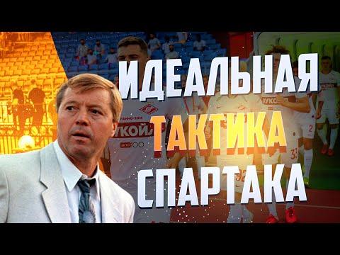 Валерий Гладилин: «Спартак» выбрал идеальную тактику