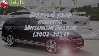Упор капота (амортизатор) для Mitsubishi Grandis в Украине (http://upora.net)