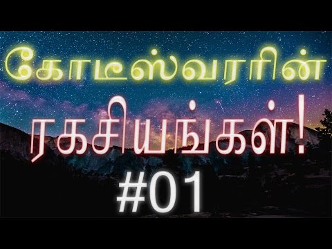 #01 - Secrets of the Millionaire Mind in Tamil கோடீஸ்வரனின் ஆழ்மன ரகசியங்கள் by T. Harv Eker
