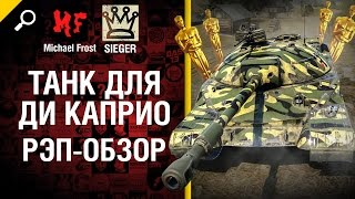 Танк для Ди Каприо -  рэп обзор от Michael Frost и SIEGER [World of Tanks]