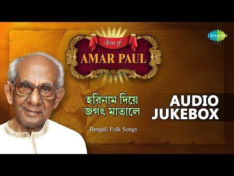 Horinam Diye Jagat Matale | Best Of Amar Paul | Bengali Folk Songs | Audio Jukebox