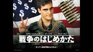 【第二回】戦争のはじめかた【映画レビュー】