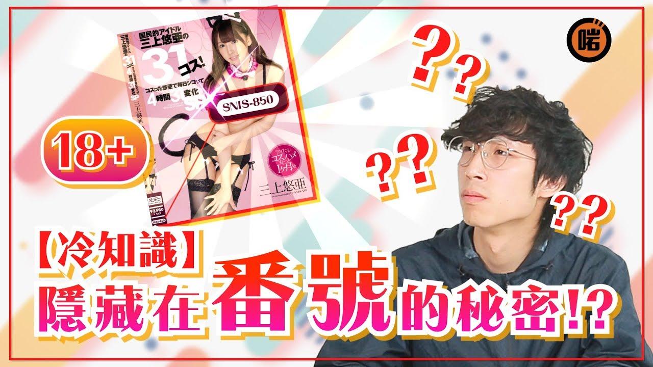 18+【冷知識】隱藏在番號的秘密!? - YouTube