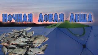 Зимняя рыбалка на леща ночью. Устье Соложи